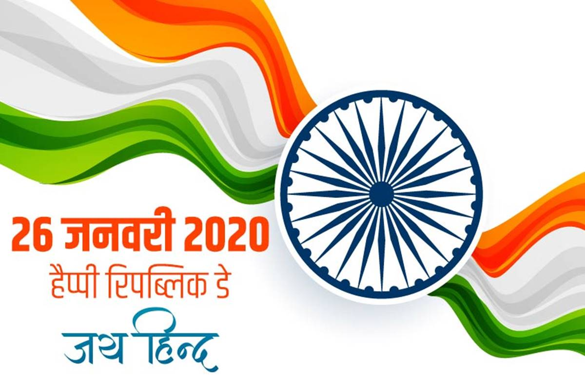 "Happy Republic Day ""गणतन्त्र दिवस"" Images, Pics, Photos 2020"