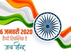 We are sharing the Best collection of Happy Republic Day 2020 HD Images, Photos, Wallpaper, GIFs, DP & Pics for Whatsapp, Facebook, Pinterest, गणतन्त्र दिवस इमेज