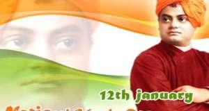 राष्ट्रीय युवा दिवस निबंध 2020 | National Youth Day Essay in Hindi