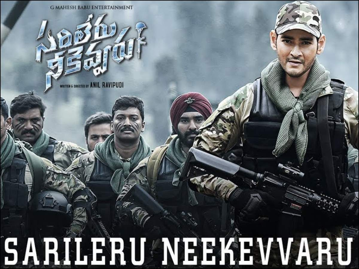 "Sarileru Neekevvaru ""सरिलरु नीकेवरु"" Movie 2020 Leaked ऑनलाइन  Tamilrockers"