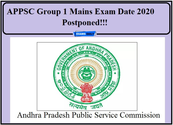 APPSC Group 1 Mains Exam Date 2020 Postponed- Check Now!!!