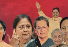 सत्ता में भारतीय महिलाएं और उनका सामर्थ्य, सीमाएँ व संभावनाएँ