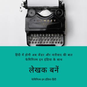 आप फेमिनिज्म इन इंडिया-हिंदी में बतौर लेखक अपना योगदान देना चाहते हैं? वाह!
