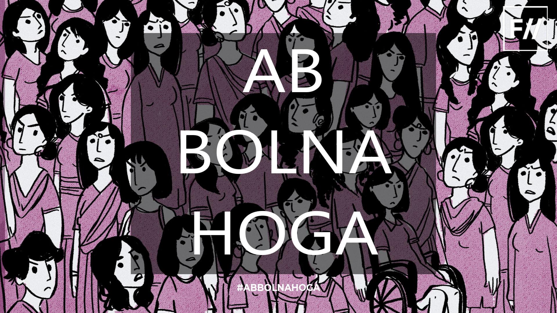 ऑफलाइन हिंसा का विस्तार है ऑनलाइन हिंसा| #AbBolnaHoga