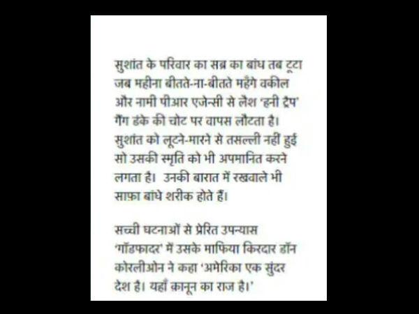 सुशांत को लूटने -मारने से तसल्ली नहीं हुई