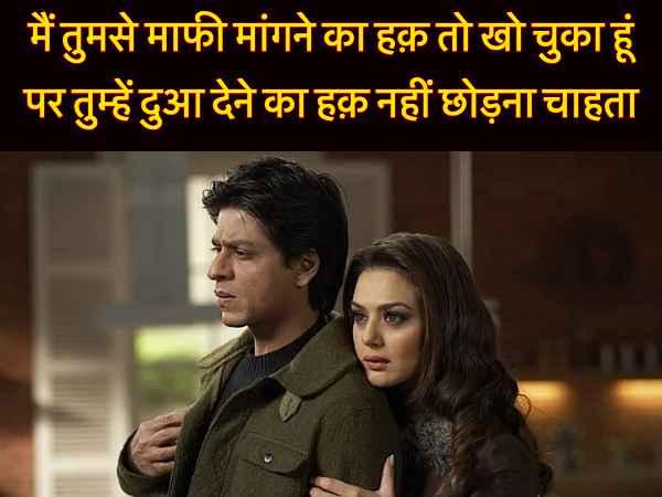 Movie - Kabhi Alvida Na Kehna
