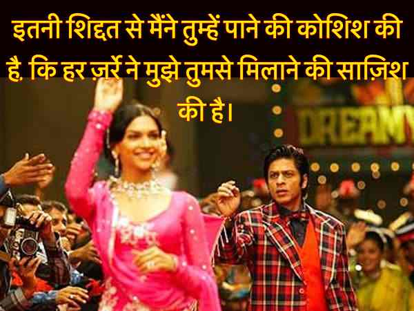 Movie - Om Shanti Om