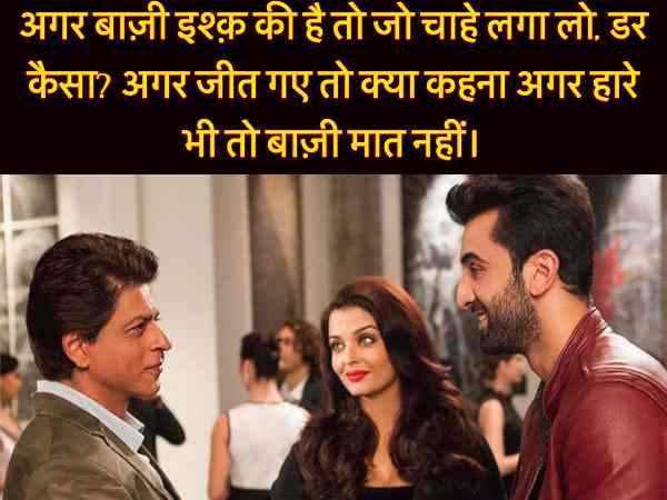 Movie - Ae Dil Hai Mushkil