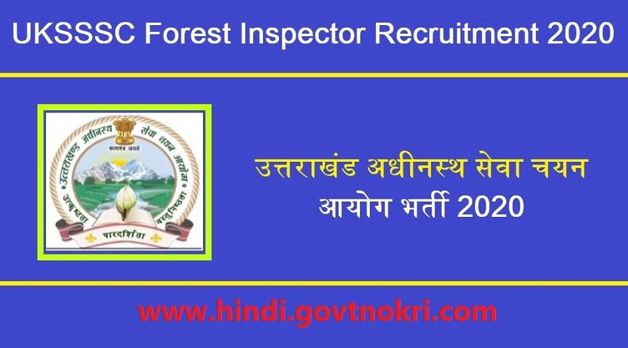 uksssc-forest-inspector-recruitment