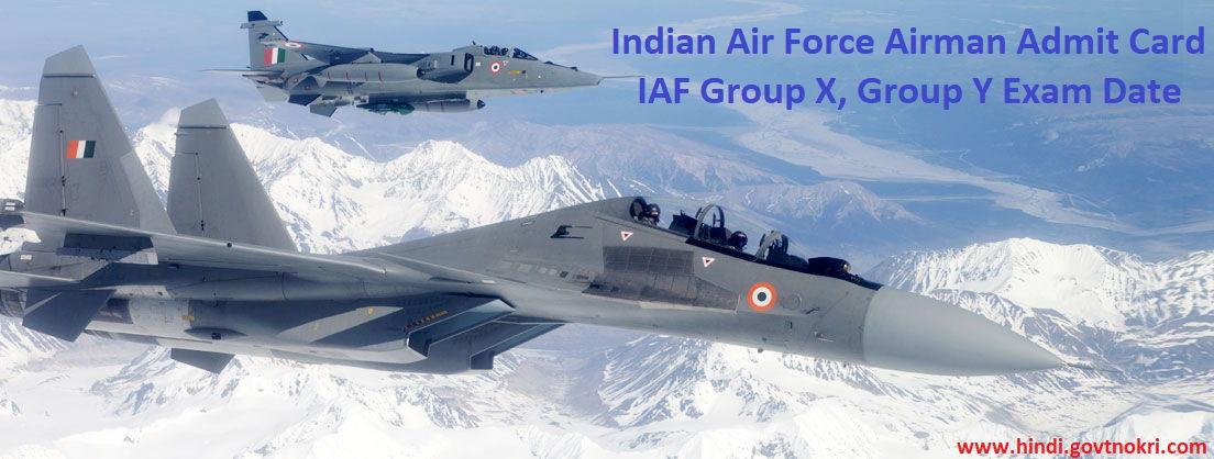 IAF Airman Admit Card