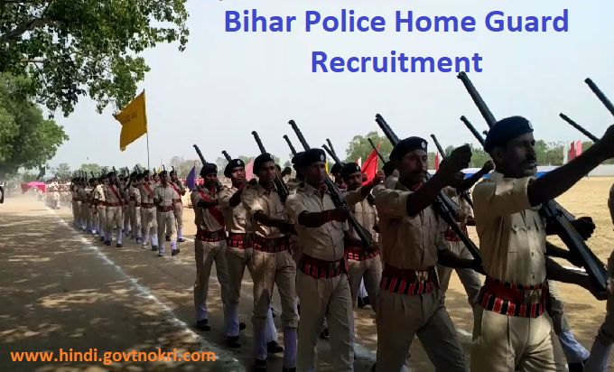 Bihar Police Home Guard Recruitment