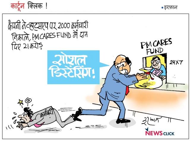 "कार्टून क्लिक : ""कृपया आत्मनिर्भर बनें, कल से नौकरी पर न आएं"" | न्यूज़क्लिक"