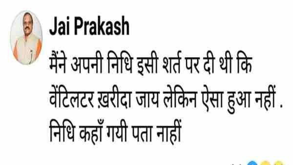 बीजेपी सांसद जय प्रकाश रावत ने लिखा- कहा गई निधि पता नहीं?