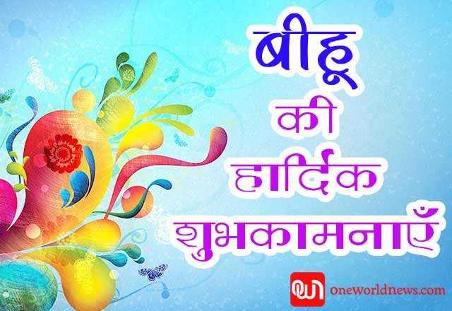 Bihu-Hindi