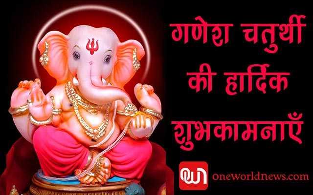 Ganesh-Chaturthi-HIndi