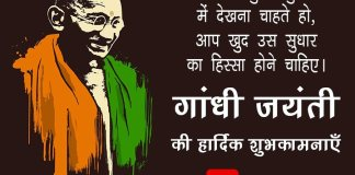 गांधी जयंती की हार्दिक शुभकामनाएं