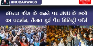 JNU hostel fee hike