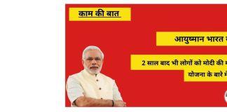 ayushman bharat yojana hindi