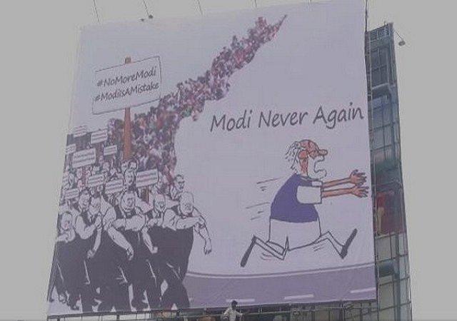आंध्र में रैली से पहले मोदी विरोधी पोस्टर लगाए गए