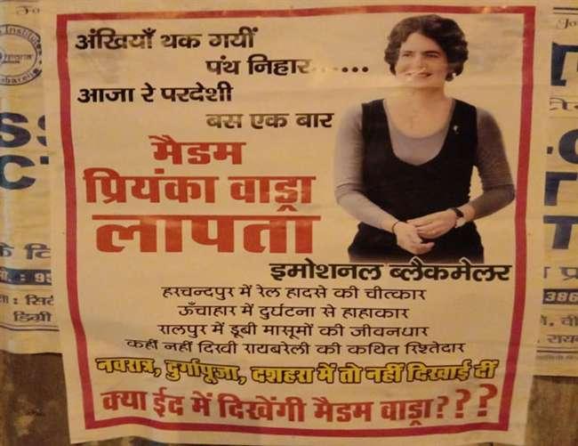 रायबरेली में प्रियंका गाँधी की पोस्टर