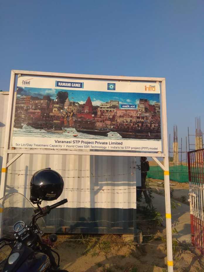 रमना में निर्माणाधीन सीवर ट्रीटमेंट प्लांट