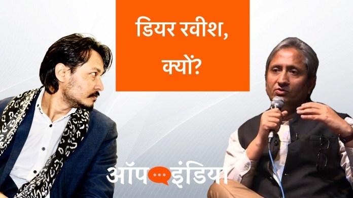 रवीश कुमार, अजीत भारती