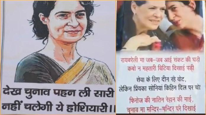 प्रियंका गाँधी और उनकी मम्मी सोनिया गाँधी