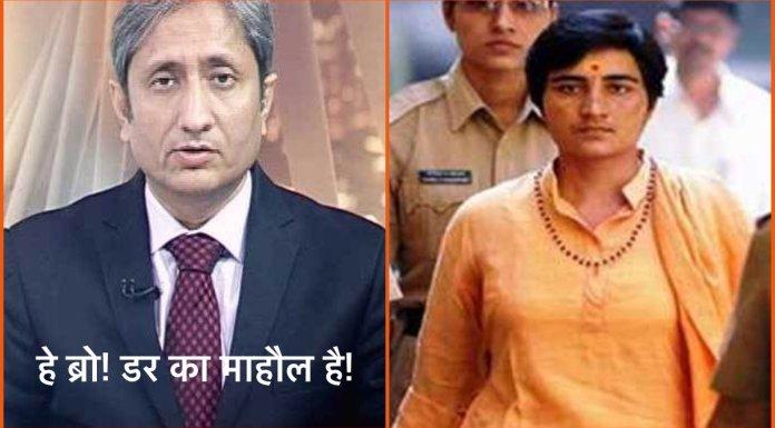 रवीश कुमार और साध्वी प्रज्ञा