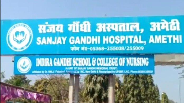 संजय गाँधी हॉस्पिटल