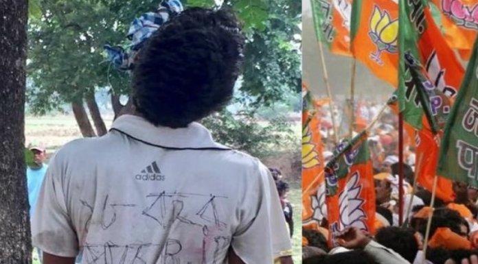 भाजपा कार्यकर्ता हत्या