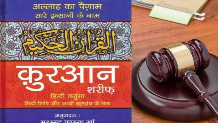 कुरान राँची कोर्ट
