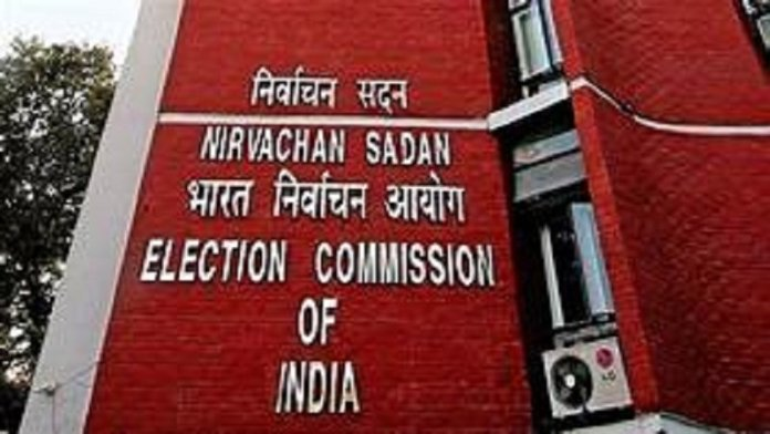 केंद्रीय चुनाव आयोग