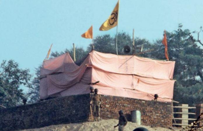 श्री राम जन्मभूमि