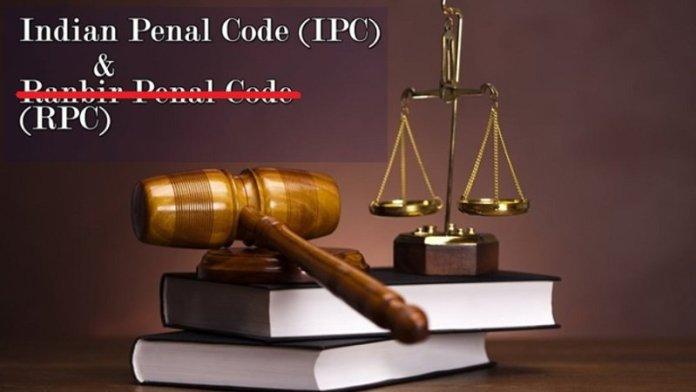 IPC और RPC