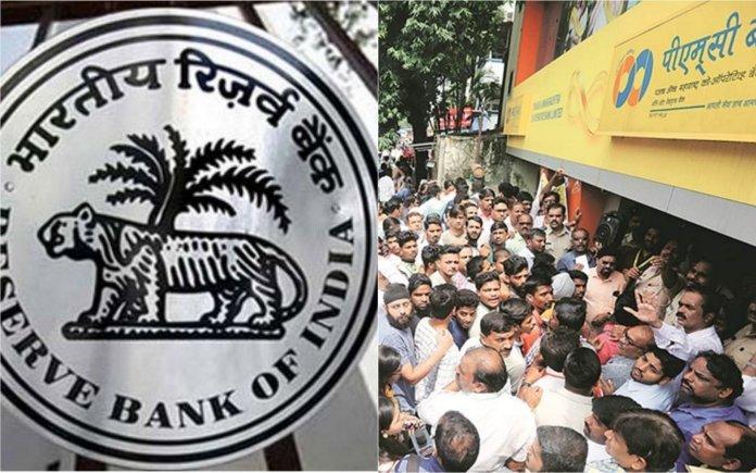 PMC बैंक पर RBI के सख्त कदम से जमाकर्ताओं में फ़ैल गई थी आशंका