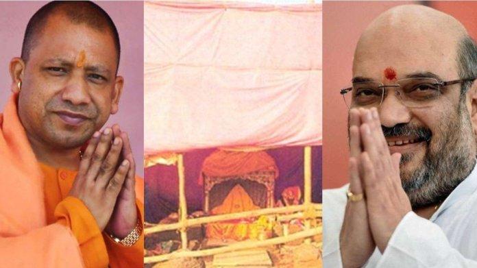 सीएम योगी और गृहमंत्री अमित शाह