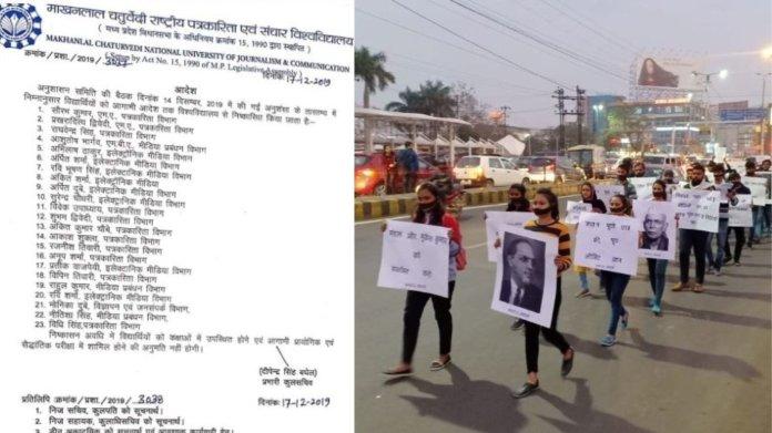 छात्रों का मौन मार्च