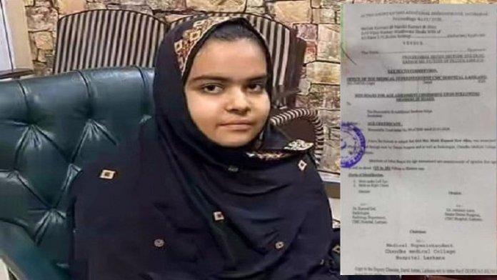 पाकिस्तान हिंदू लड़की
