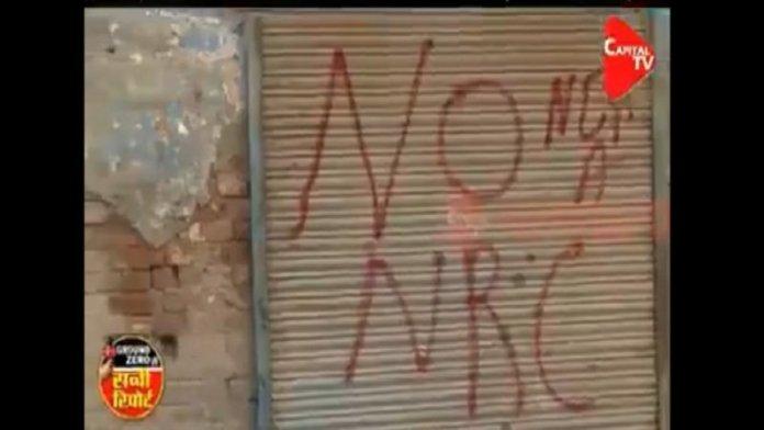 हिन्दू विरोधी दिल्ली दंगे