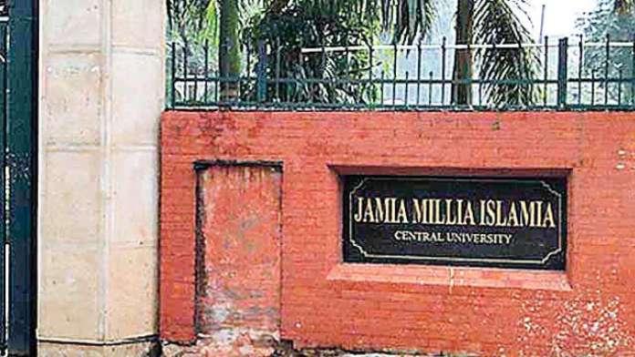 जामिया मिल्लिया यूनिवर्सिटी