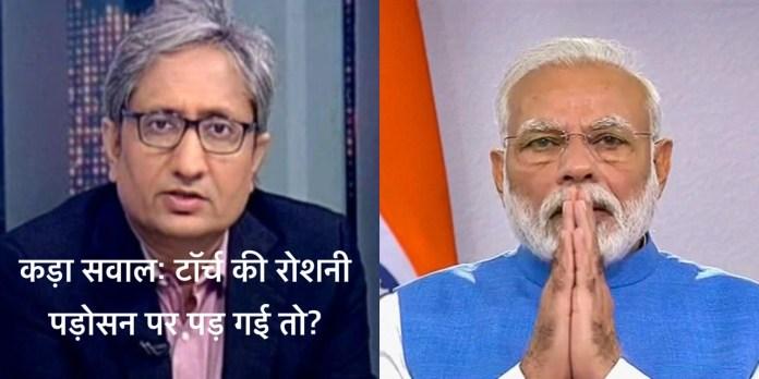 Ravish Kumar Modi image