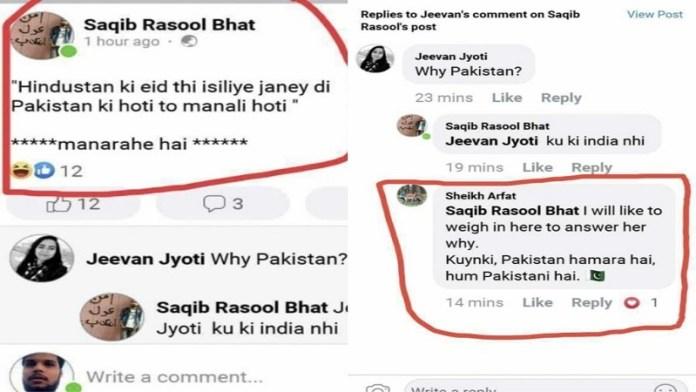AMU, देश विरोधी पोस्ट