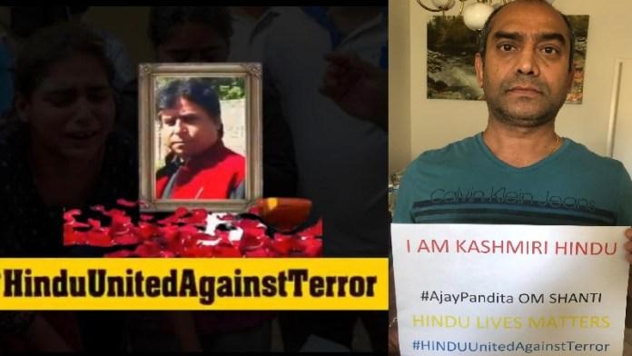 अजय पंडिता हत्या विरोध