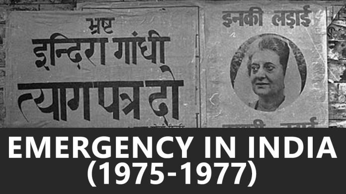 आपातकाल इंदिरा गांधी