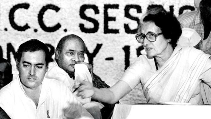 इंदिरा गॉंधी, राजीव गाँधी