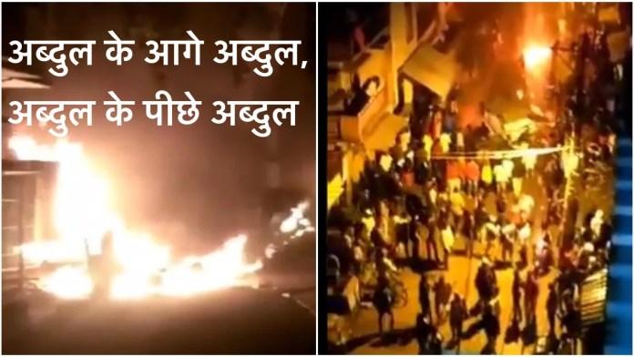 Banglore riots