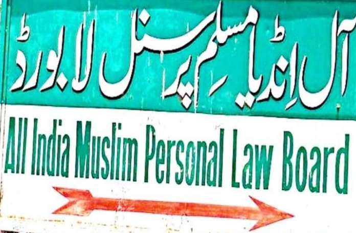 बाबरी मस्जिद मुस्लिम बोर्ड