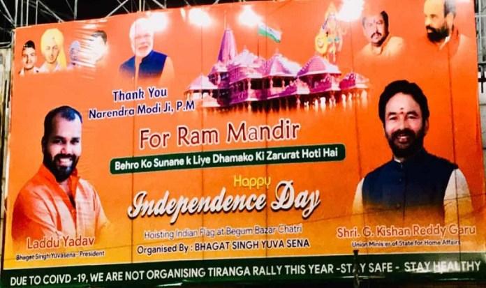 राम मंदिर पोस्टर हैदराबाद