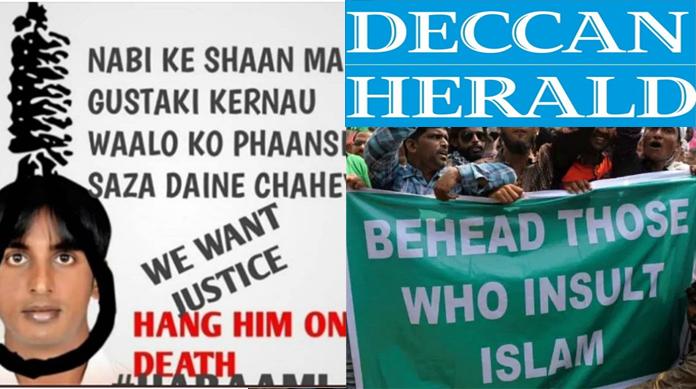 बेंगलुरु हिंसा पर डेक्कन हेराल्ड की शर्मनाक कोशिश