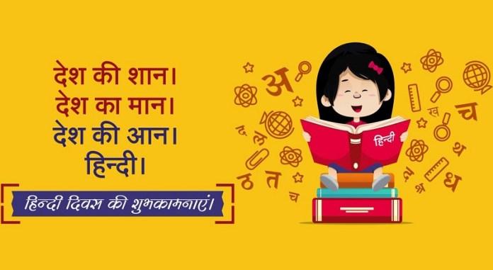 हिन्दी दिवस उत्तर भारत